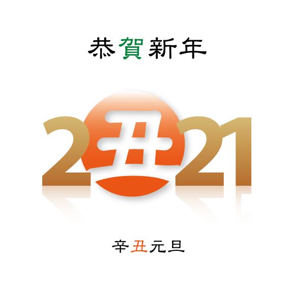 恭賀新年2021年辛丑元旦